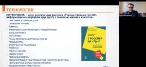 Zrzut ekranu z wystąpienia dra Wojciecha Sosnowskiego